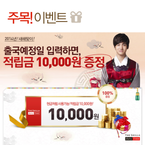 [PIC] 140115 Changmin pour ShillaDFS