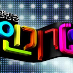 [VID] 140105 TVXQ – SBS Inkigayo ComebackStage