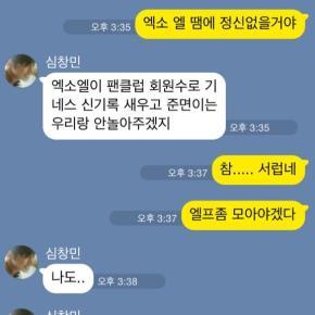 [TRAD] 140806 Changmin – Discussion en groupe avec Kyuhyun (Super Junior), Suho (EXO) et Minho(SHINee)