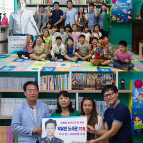 [NEWS] 140916 Yoochun – Les fans ouvrent une autre bibliothèque au nom de Park Yoochun de JYJ + Message de remerciement deYoochun