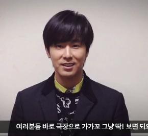 [VID] 141204 Yunho – Salutations de 'Nam Jin' (Yunho) pour 'InternationalMarket'