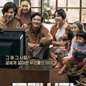"""[INFO] 150121 """"Ode To My Father"""" dépasse les 11 millions d'entrées et entre dans le top 10 du box-office des filmscoréens"""