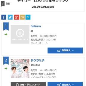 [INFO] 150226 Classement Oricon journalier du 25 février : #2 Tohoshinki – «Sakuramichi»