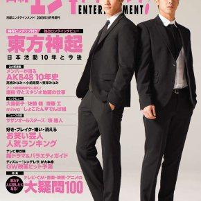 [PIC] 150330 Tohoshinki en couverture du magazine Nikkei ENTERTAINMENT (numéro de mai 2015, sortie le 4avril)