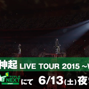 [VID] 150424 東方神起 LIVE TOUR 2015 ~WITH~ Diffusion sur Fuji TV – Preview