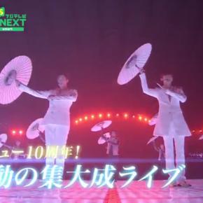 [VID] 150525 Teaser pour la diffusion du «Tohoshinki Live Tour 2015 ~ WITH~» sur FujiTV