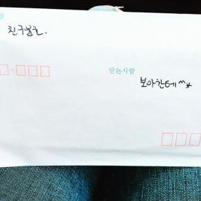 [NEWS] 150828 Yunho et BoA se sont envoyés deslettres