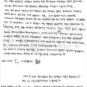 [TRAD] 160427 Lettres de Yunho & Changmin pourBigeast