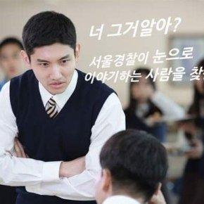 [PIC] 160426 Changmin sur le facebook de la police deSéoul