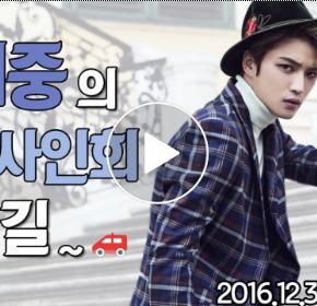 [INFO] 161230 Jaejoong sera en direct sur V app demain !(31.12.16)