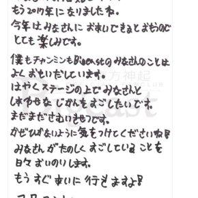 [TRAD] 170102 Tohoshinki – Voeux pour l'année 2017 adressés à Bigeast☆