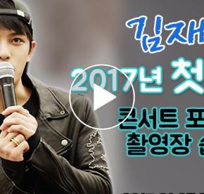 [INFO] Kim Jaejoong sera en direct sur V LIVE le 5 janvier 2017 à 19h (KST)!