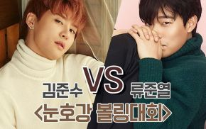 [PIC+VID] 170201 Junsu et Ryu Jun-yeol s'affrontent au bowling (partie 1) (VLIVE)