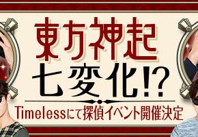 [PIC] 170429 Jeu Tohoshinki – 'Timeless' réservé aux membresBigeast