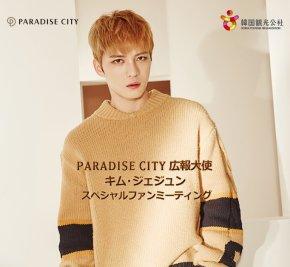 [INFO+VID] 170522 Jaejoong – Fanmeeting PARADISECITY