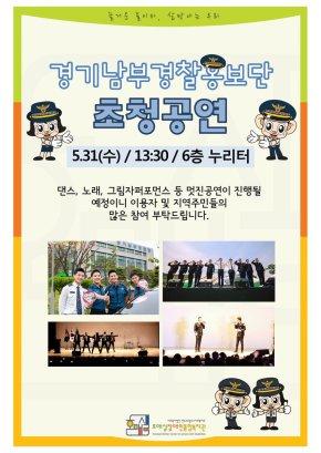 [INFO] 170529 Junsu – Evénements à venir avec la police deGyeonggi