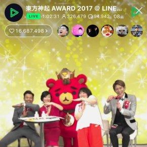 [VID+TRAD] 170723 Résumé des 'Tohoshinki AWARDS 2017 @ LINELIVE'