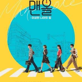 [PIC+VID] 170727 Jaejoong – Poster + teaser de 'Man-hole' (engsub)