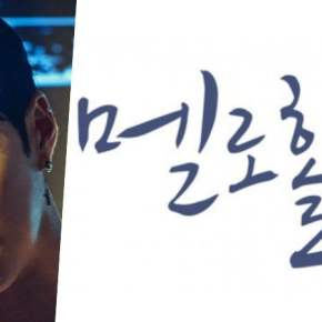 [NEWS] 170928 Yunho – Le drama 'Melo Holic' fixe une date dediffusion