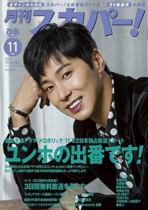 [INFO+PIC] 171021 Yunho sera dans le magazine 'SKY PerfecTV!' (nov.2017)