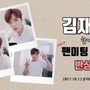 [INFO] Jaejoong – V LIVE : '2017 Fanmeeting 'réunion de quartier' avec KimJaejoong'