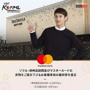 [PIC] 171023 Changmin pour The Shilla Duty Free(Japan)