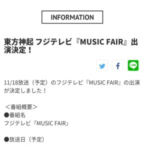 [INFO] Tohoshinki – Apparition dans l'émission 'MUSIC FAIR' (18.11.17 –18h~18h30)