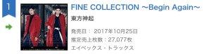 [INFO] 171026 Tohoshinki toujours 1er du classement Oricon avec 'FINE COLLECTION ~BeginAgain~'