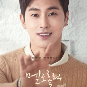 [PIC+VID] 171025 Yunho – Poster individuel pour 'Melo Holic' +teaser