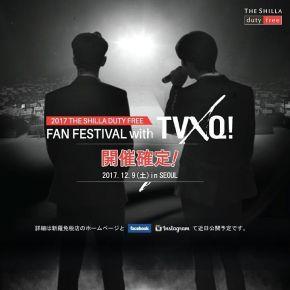 [INFO] TVXQ! – 2017 The Shilla Duty Free FAN FESTIVAL with TVXQ! inSEOUL