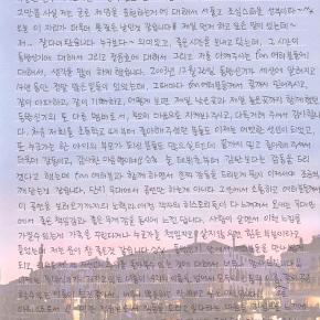 [PIC+TRAD] 171020 TVXQ! – Lettres de Yunho et Changmin❤️
