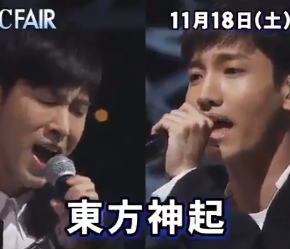 [VID] 171111 Tohoshinki – Preview de leur apparition dans l'émission 'MUSIC FAIR'