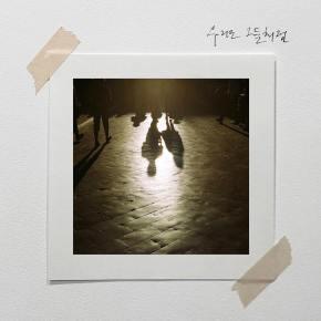 [VID] 171206 Junsu – Teaser de son duo avec ImChangjung