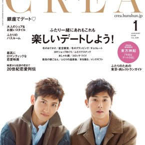 [PIC] 171130 Tohoshinki en couverture du magazine 'CREA' (jan.2017)