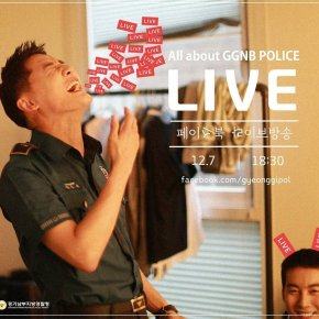 [INFO+PIC] 171205 Junsu sera en direct sur Facebook (All About GGNB Police Live)