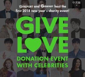 [INFO] 171227 Yunho + Jaejoong – Evénement 'GIVE LOVE' (dons) par TV Report etGmarket