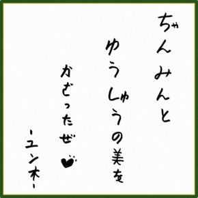 [PIC] 180130 Bigeast 【From Member】:「Tohoshinki «Senryuu»」#001