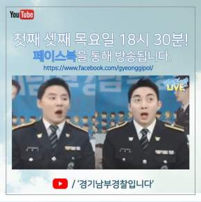 [INFO] 180103 Junsu sera en direct sur Facebook le 04.01.18 (Police deGyeonggi)
