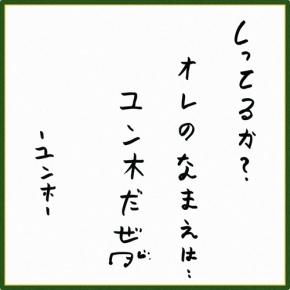 [PIC+TRAD] 180228 Bigeast 【From Member】:「Tohoshinki « Senryuu»」#002