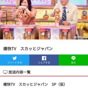 [INFO] 180318 Jaejoong sera l'invité d'une émission de FujiTV