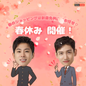 [GIF] 180323 Tohoshinki sur l'Instagram de The Shilla DFS Japan