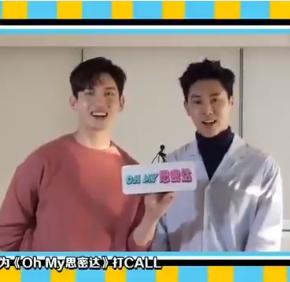 [VID] 180327 TVXQ! – Message pour leur interview avec 'Oh My思密达'